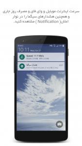 اسکرین شات برنامه سیگما - مدیریت اینترنت WiFi/4G/3G 5