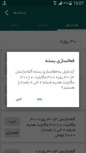 اسکرین شات برنامه سیگما - مدیریت اینترنت WiFi/4G/3G 8