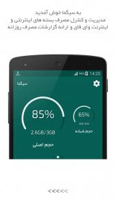 اسکرین شات برنامه سیگما - مدیریت اینترنت WiFi/4G/3G 2