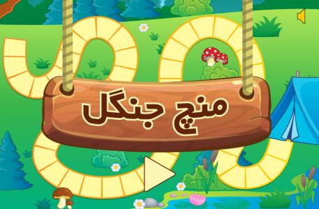 اسکرین شات بازی منچ جنگل 1