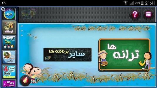 اسکرین شات برنامه ترانه های مدرسه 3