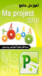 اسکرین شات برنامه آموزش جامع نرم افزار Ms Project 1