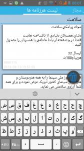 اسکرین شات برنامه پیامرسان و ضد تبلیغ اس ام اس اسپم 15