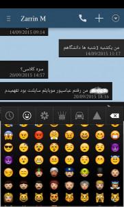 اسکرین شات برنامه پیامرسان و ضد تبلیغ اس ام اس اسپم 8