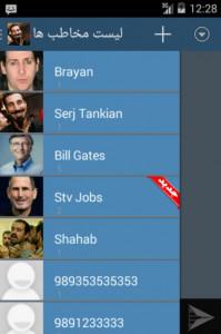 اسکرین شات برنامه پیامرسان و ضد تبلیغ اس ام اس اسپم 11