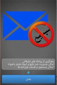 اسکرین شات برنامه پیامرسان و ضد تبلیغ اس ام اس اسپم 12