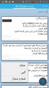 اسکرین شات برنامه پیامرسان و ضد تبلیغ اس ام اس اسپم 14