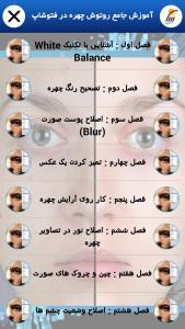 اسکرین شات برنامه آموزش رتوش چهره در فتوشاپ 5