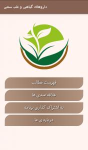 اسکرین شات برنامه داروهای گیاهی و طب سنتی 1
