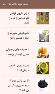 اسکرین شات برنامه داروهای گیاهی و طب سنتی 2