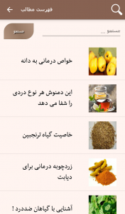 اسکرین شات برنامه داروهای گیاهی و طب سنتی 5
