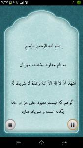 اسکرین شات برنامه زیارت نامه پیامبر اکرم(ص) همراه با صوت 1