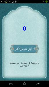 اسکرین شات برنامه زیارت نامه پیامبر اکرم(ص) همراه با صوت 2