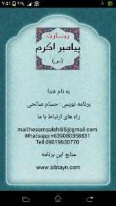 اسکرین شات برنامه زیارت نامه پیامبر اکرم(ص) همراه با صوت 3