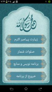 اسکرین شات برنامه زیارت نامه پیامبر اکرم(ص) همراه با صوت 4
