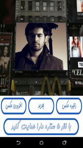 اسکرین شات برنامه قاب عکس تبلیغات شهری(آمریکا) 3