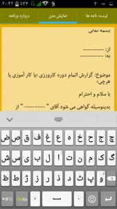 اسکرین شات برنامه نامه های رسمی و اداری 2