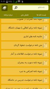 اسکرین شات برنامه نامه های رسمی و اداری 3