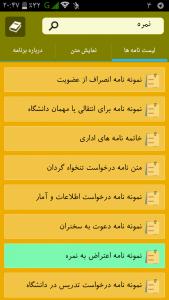 اسکرین شات برنامه نامه های رسمی و اداری 5