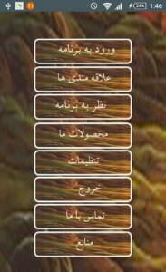 اسکرین شات برنامه کرامات حضرت عباس (ع) 1