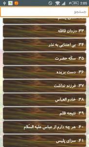 اسکرین شات برنامه کرامات حضرت عباس (ع) 3