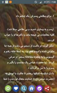 اسکرین شات برنامه کرامات حضرت عباس (ع) 4