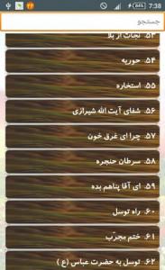 اسکرین شات برنامه کرامات حضرت عباس (ع) 5