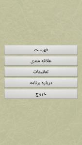 اسکرین شات برنامه آموزش کامل برنامه نویسی آندروید رایگان 2