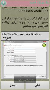 اسکرین شات برنامه آموزش کامل برنامه نویسی آندروید رایگان 3