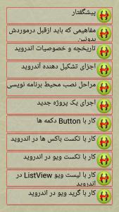 اسکرین شات برنامه آموزش کامل برنامه نویسی آندروید رایگان 5