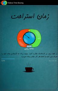 اسکرین شات برنامه مدیریت زمان فدورا 2