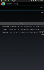 اسکرین شات برنامه مدیریت زمان فدورا 3