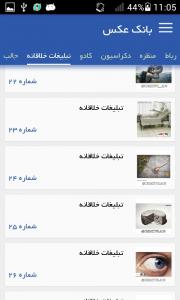 اسکرین شات برنامه بانک عکس 2