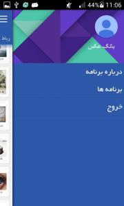 اسکرین شات برنامه بانک عکس 3