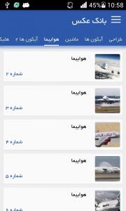 اسکرین شات برنامه بانک عکس 4