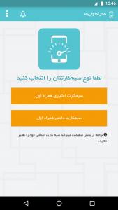 اسکرین شات برنامه همراه اولی ها - خدمات همراه اول 2