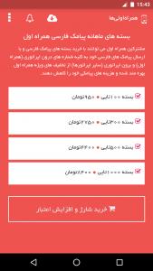 اسکرین شات برنامه همراه اولی ها - خدمات همراه اول 3