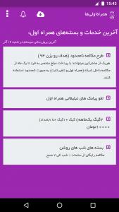 اسکرین شات برنامه همراه اولی ها - خدمات همراه اول 4
