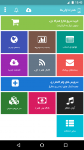 اسکرین شات برنامه همراه اولی ها - خدمات همراه اول 5