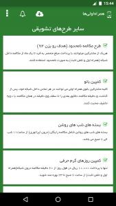 اسکرین شات برنامه همراه اولی ها - خدمات همراه اول 7