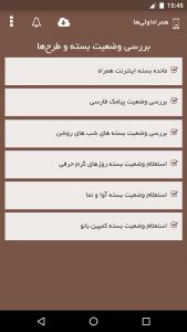 اسکرین شات برنامه همراه اولی ها - خدمات همراه اول 11