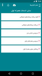 اسکرین شات برنامه همراه اولی ها - خدمات همراه اول 9