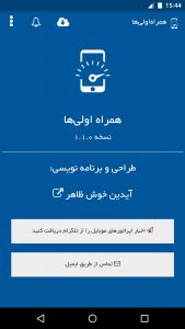 اسکرین شات برنامه همراه اولی ها - خدمات همراه اول 8