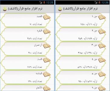 اسکرین شات برنامه کاشف- نرم افزار جامع قرآن کریم ... قرآنی به چهل زبان به همراه ویجت قرآنی 12