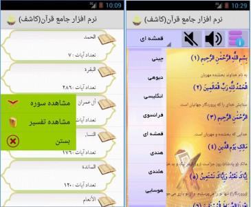 اسکرین شات برنامه کاشف- نرم افزار جامع قرآن کریم ... قرآنی به چهل زبان به همراه ویجت قرآنی 13