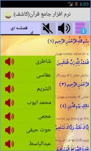 اسکرین شات برنامه کاشف- نرم افزار جامع قرآن کریم ... قرآنی به چهل زبان به همراه ویجت قرآنی 14