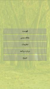 اسکرین شات برنامه آموزش کامل پایگاه داده  رایگان 4
