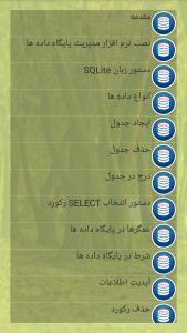 اسکرین شات برنامه آموزش کامل پایگاه داده  رایگان 5