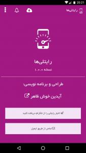 اسکرین شات برنامه رایتلی ها - خدمات رایتل 1