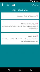اسکرین شات برنامه رایتلی ها - خدمات رایتل 2